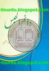 Daim ul Habs By Sumaira Hameed
