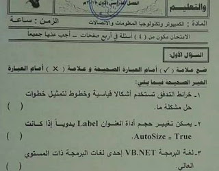 تحميل ورقة امتحان الكمبيوتر محافظة المنيا الثالث الاعدادى 2017 الترم الاول