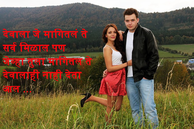 Imágenes De Romantic Love Quotes For Him From The Heart In Marathi
