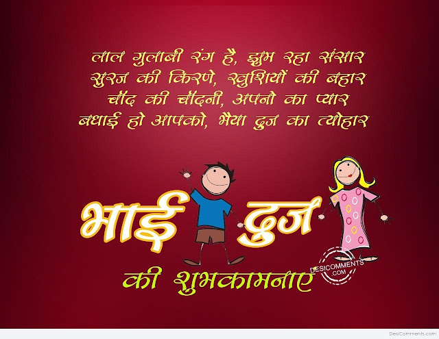 bhai dooj 2017 hindi shayari sms wishes messages quotes short bhai dooj status and best lines for whatsapp facebook m4hsunfo