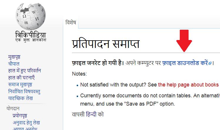 Wikipedia Pdf File