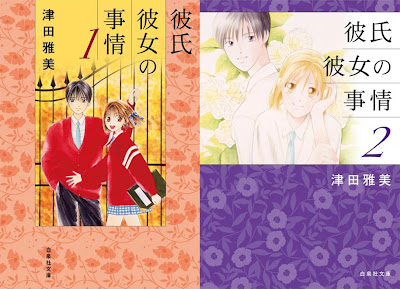 Kareshi Kanojo no Jijou one-shot bunko edition