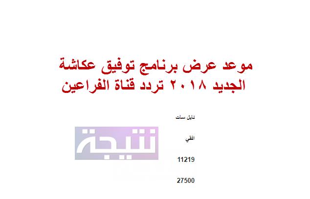 موعد عرض برنامج توفيق عكاشة الجديد 2018 تردد قناة الفراعين
