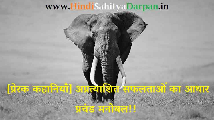 self-confidence story in hindi,hindi story about self confidence,elephant self confidence story in hindi