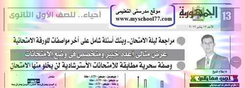 مراجعة الجمهورية: ليلة امتحان الأحياء أولى ثانوي ترم أول 2019