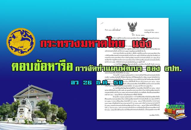 มท 0810.3/ว7487 ลว 26 ธ.ค. 2559 เรื่อง ตอบข้อหารือการปฏิบัติตามระเบียบกระทรวงมหาดไทยว่าด้วยการจัดทำแผนพัฒนาขององค์กรปกครองส่วนท้องถิ่น (ฉบับที่ 2) พ.ศ.2559