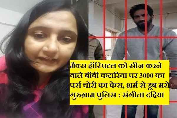 sangita-dahiya-support-bobby-kataria-slams-gurugram-police-news
