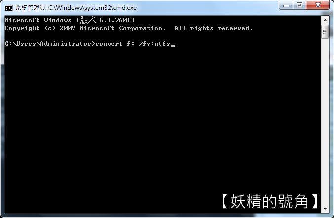 1 - [教學] 硬碟格式 FAT32 轉 NTFS 不用格式化!完美解決單檔4G的限制