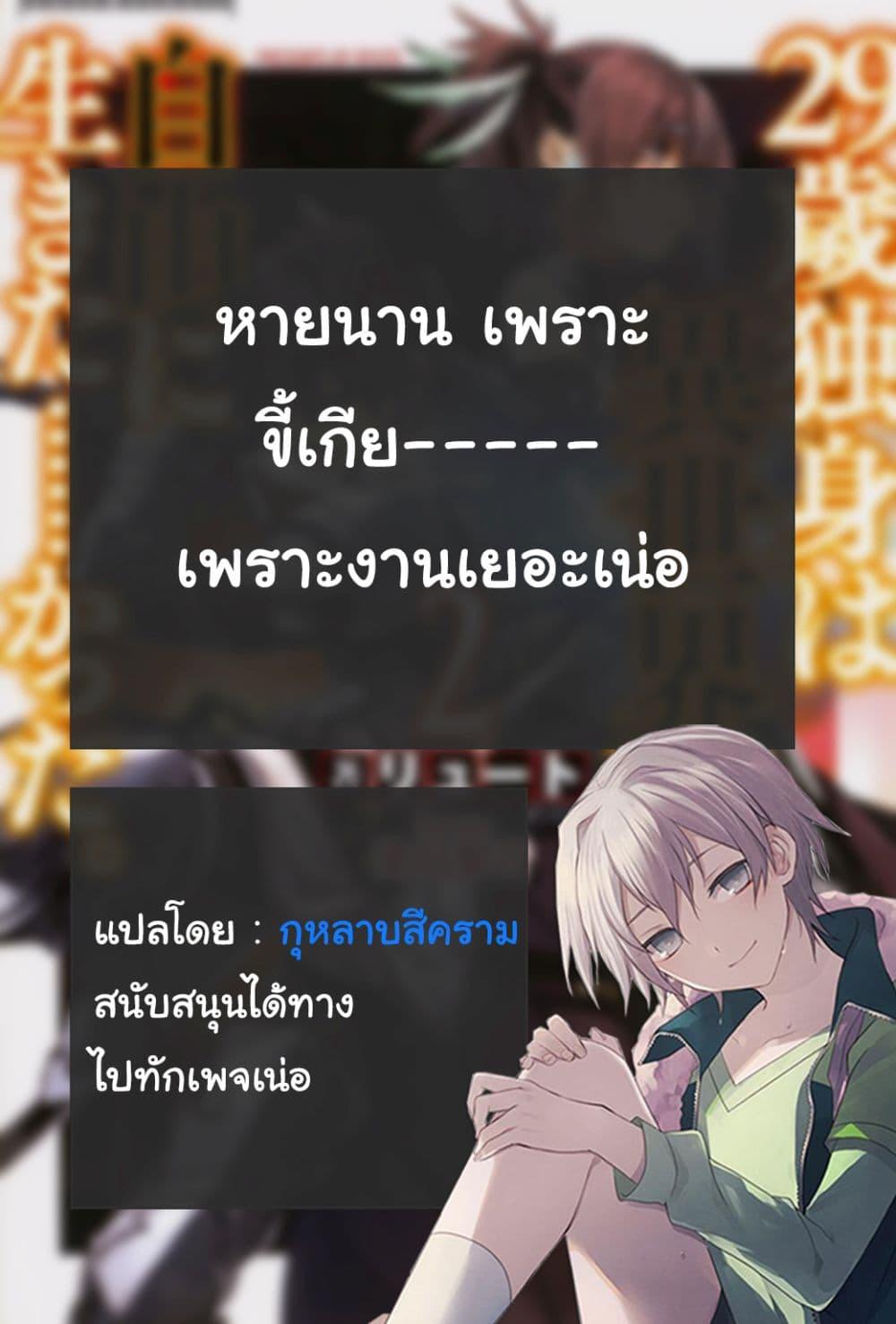 อ่านการ์ตูน 29-sai Dokushin Isekai de Jiyuu ni Ikita...katta ตอนที่ 3.1 หน้าที่ 12