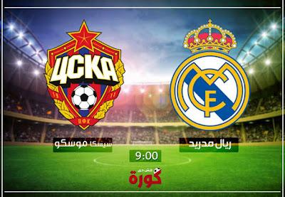 مباراة ريال مدريد وسيسكا موسكو