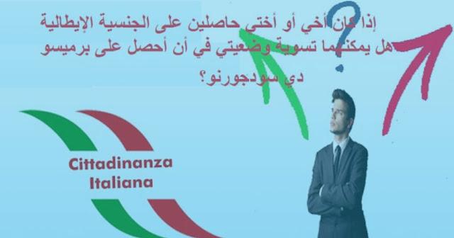 أخي أو أختي حاصلان على الجنسية الإيطالية، هل يمكنهما تسوية وضعيتي؟ نعم وهذه هي الاجراءات
