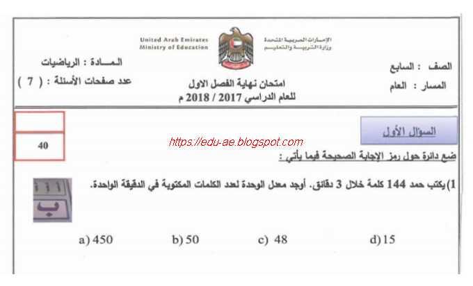 الامتحان الوزارى رياضيات للصف السابع  الفصل الدراسي الأول 2017-2018 المسار العام النموذج الثانى