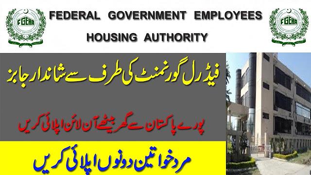 FGEHA Jobs 2020 | Latest Federal Govt Employees Housing Authority Jobs