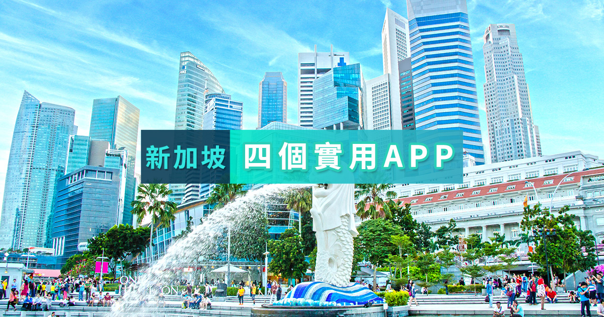【新加坡】玩新加坡必不可少的四大APP 讓你輕鬆自由行 - 跟著KKday去旅行