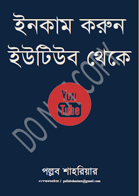 Earn Money From Youtube PDF Book Free Download