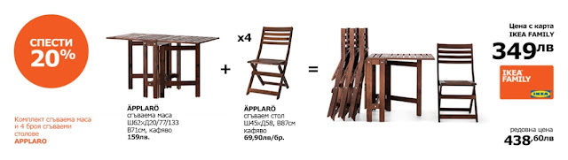 http://www.ikea.bg/home/offers/combo-offers/