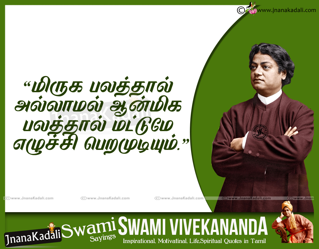 swami vivekananda quotes Swami vivekananda was an indian hindu sage and one of the main disciples the famous yogi ramakrishna he was one of the key figures that introduced the indian vedanta and yoga to the west.