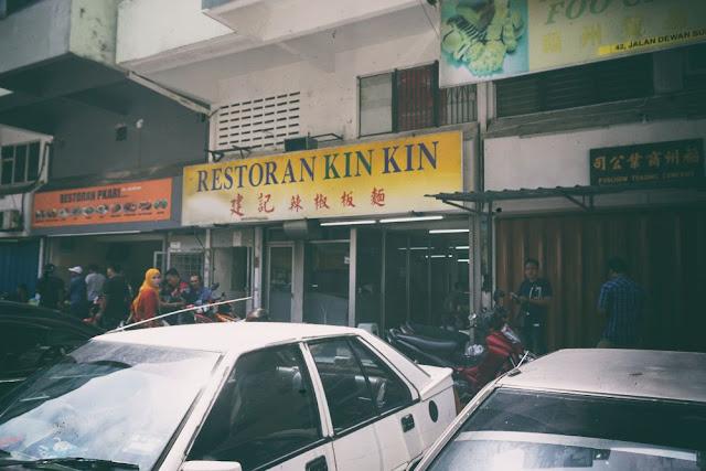 レストラン・キンキン