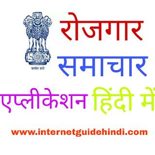 Rojgar Samachar App in Hindi