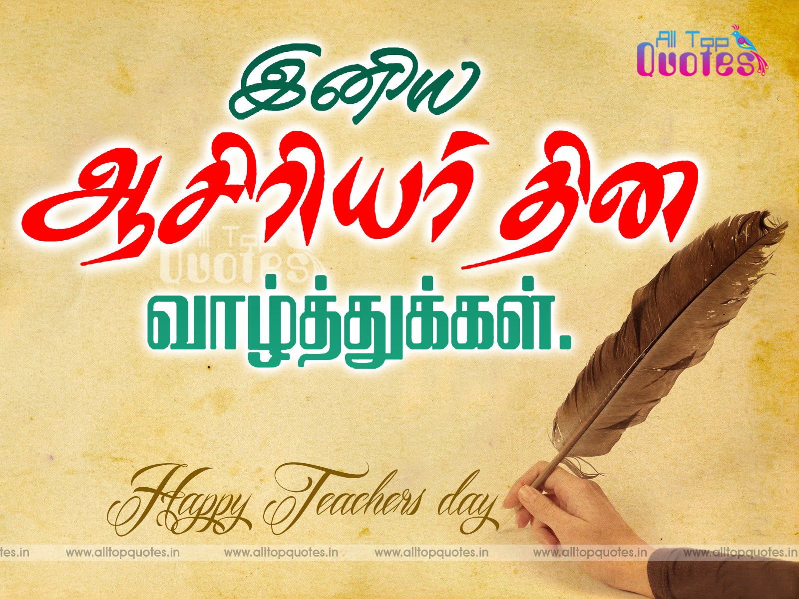 Pictures Of Teachers Day Quotes In Tamil Kidskunst Info