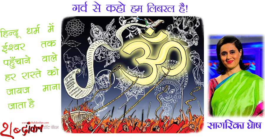 sagarika-ghose-toi-blog-liberal-hindu