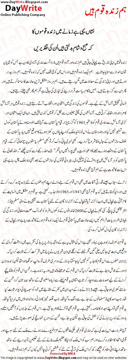 Urdu essays speeches