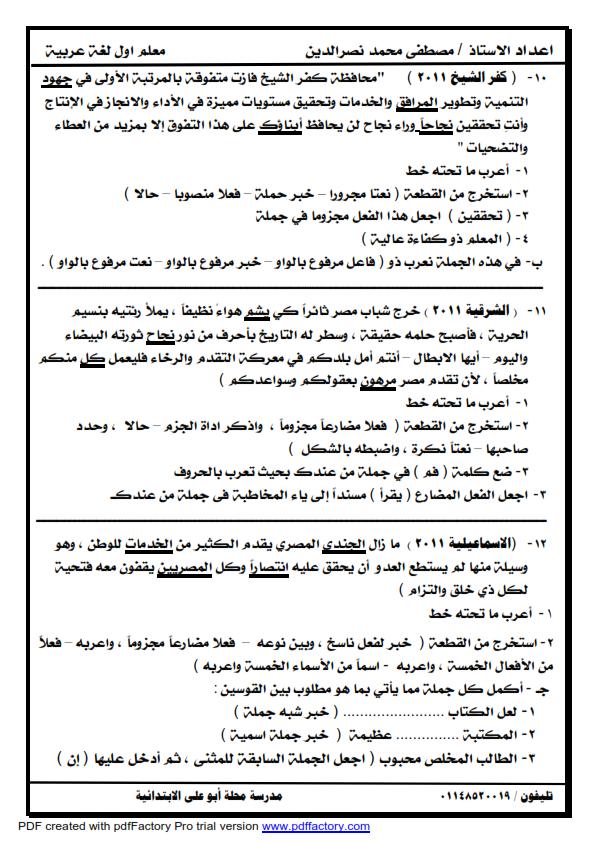 اقوى واحد وعشرون قطعة نحو للصف السادس ترم ثانى (مجمعة من امتحانات محافظات مصر) %25D9%2582%25D8%25B7%25D8%25B9%2B%25D9%2586%25D8%25AD%25D9%2588_004