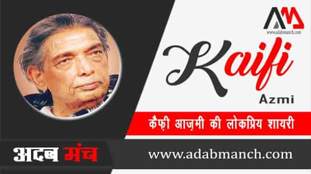Best-Shayari-of-Kaifi-Azmi