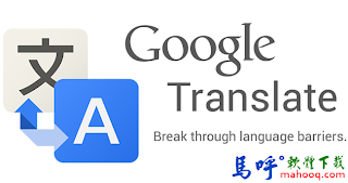 手機翻譯軟體app Google 翻譯 APK 下載,Android 手機最好用的翻譯軟體