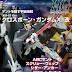 P-Bandai: HGUC 1/144 Crossbone Gundam X1 Kai - Promo Images