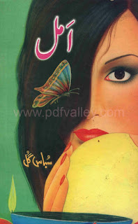 Amal by Sabas Gull