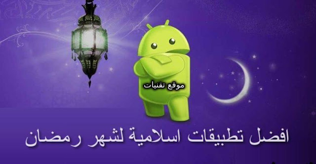 https://www.te9nyat.com/2019/04/islamic-applications.html