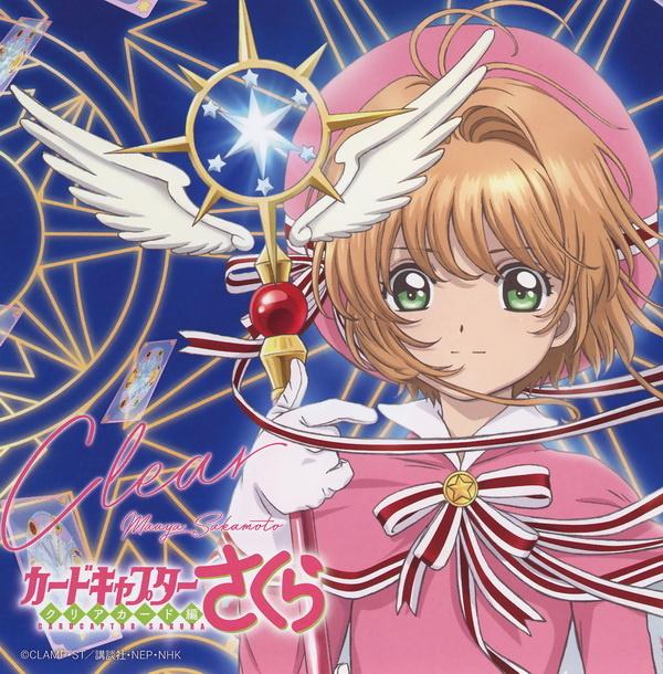 Maaya Sakamoto – CLEAR (Single) CARDCAPTOR SAKURA -CLEAR CARD- OP