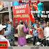 मधेपुरा: जब बंद समर्थकों को देखकर दुकानदारों ने लगा दिया नारा 'नरेंद्र मोदी जिंदाबाद' (वीडियो)