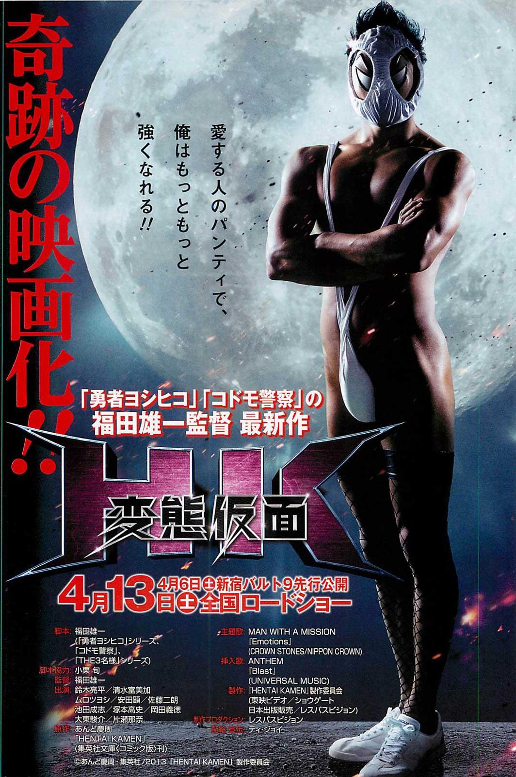 HK Hentai Kamen (2013) เทพบุตร หลุดโลก (ซับไทย)