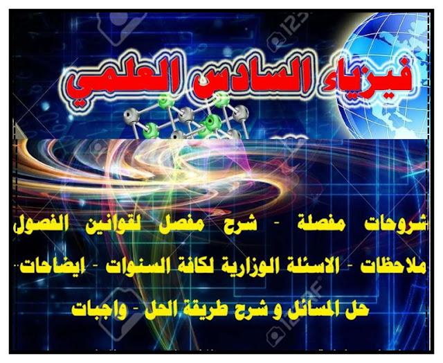 ملزمة الفيزياء الصف السادس العلمي التطبيقي والاحيائي للأستاذ محمد العامري