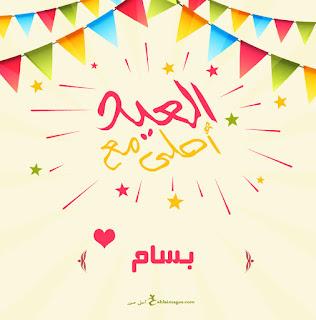العيد احلى مع بسام