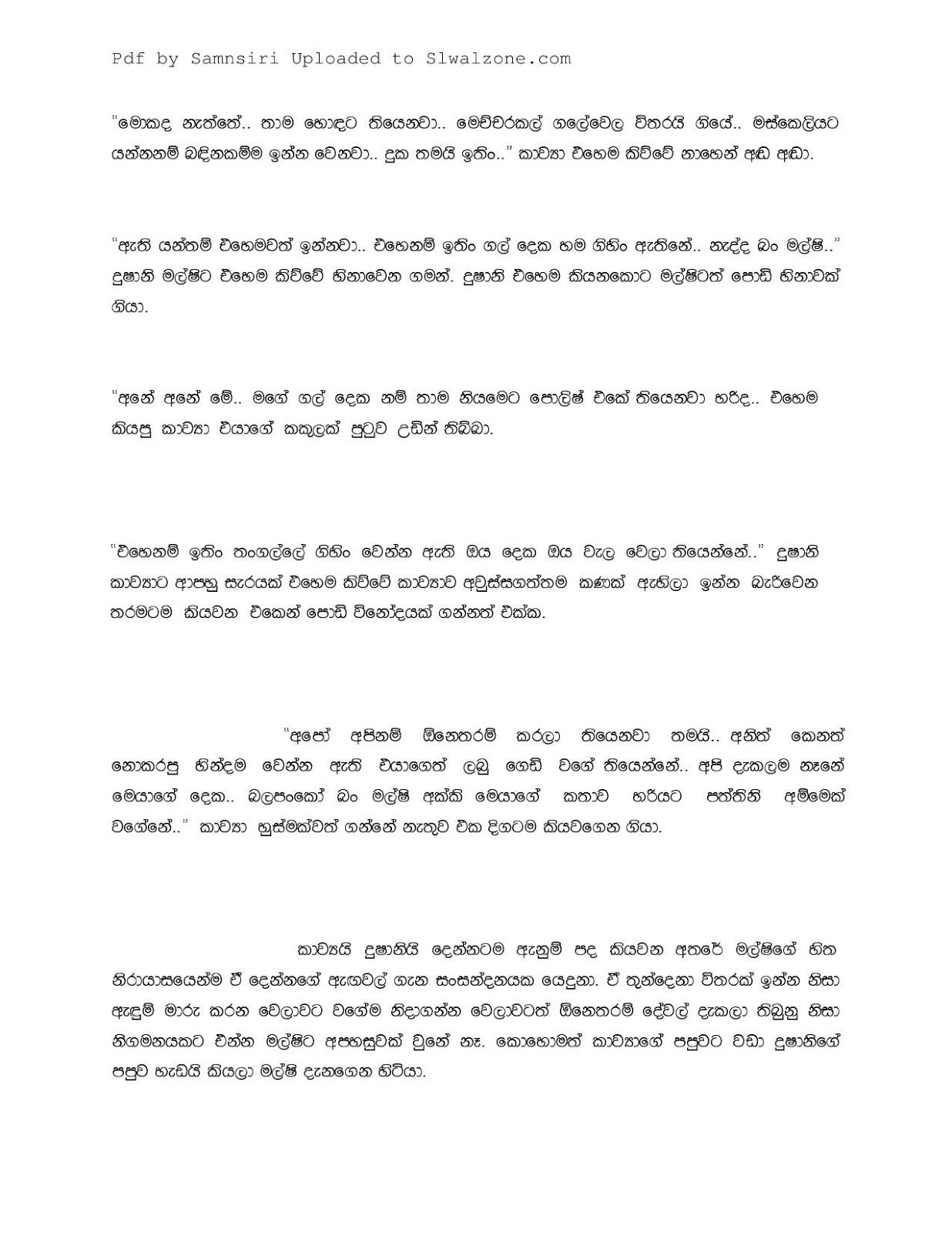 Shaheena 1 - wal katha book - Sinhala Wal Katha