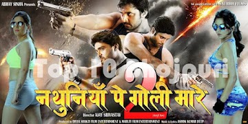 Bhojpuri Movie Nathuniya Pe Goli Mare 2 Trailer video youtube Feat Monalisa, Vikrant, Aawdesh Mishra, Ajay Shirivatav first look poster, movie wallpaper