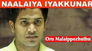 Naalaiya Iyakkunar | Oru Malaippozhuthu