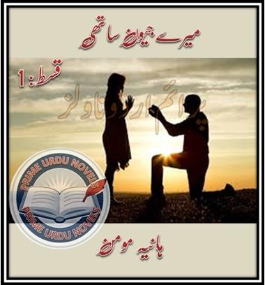 Free downlaod Mere jeevan sathi Episode 1 novel by Hania Momin pdf