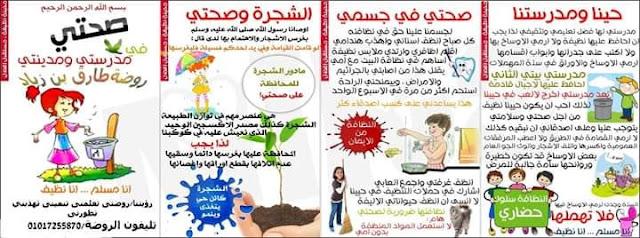 مشروع مطوية النظافة السنة الرابعة ابتدائي الجيل الثاني