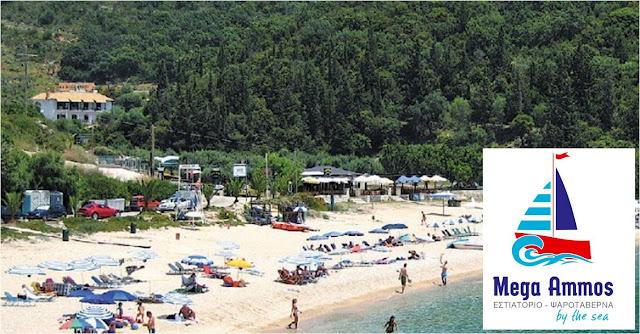 Σύβοτα: Ζητούνται μάγειρας, σερβιτότες και κοπέλες για τη διαχείριση παραλίας