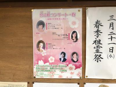 宮の杜コンサート・春(平成30年3月21日)