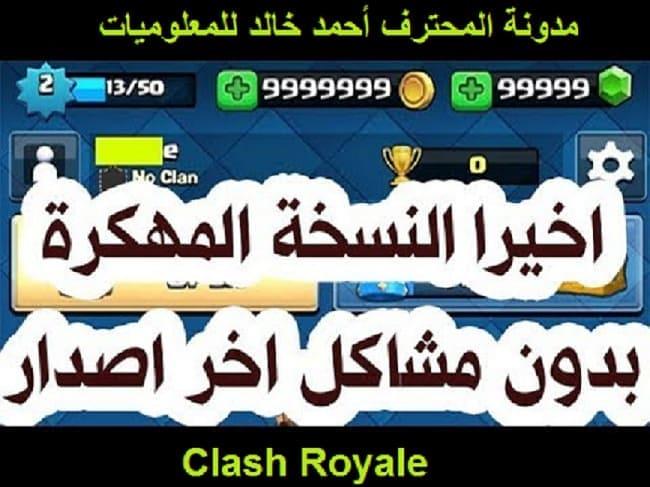 تحميل لعبة كلاش رويال مهكرة جاهزه Clash Royale اخر أصدار للأندرويد والأيفون