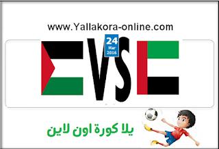 مشاهدة مباراة الامارات وفلسطين بث مباشر بتاريخ 24-03-2016 تصفيات كأس العالم وكأس اسيا