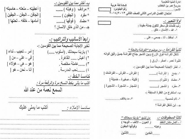 مفاجئة كبيرة امتحانات الصف الثانى الابتدائي عربي ودين لبعض الادارات الاعوام السابقة الترم الثانى 20 امتحان