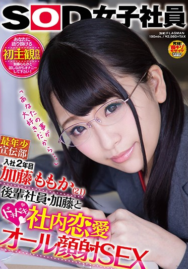 SDMU-583 SOD Female Employee's Youngest Advertisement Department 2 Years Joined Kato Momoka (21) Junior Employee · Kato And Doki Doki Company Love -Because I Love You …- All-sex Shoot SEX