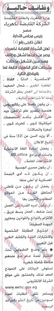 وظائف وزارة الكهرباء والطاقة المتجددة - 25/03/2016