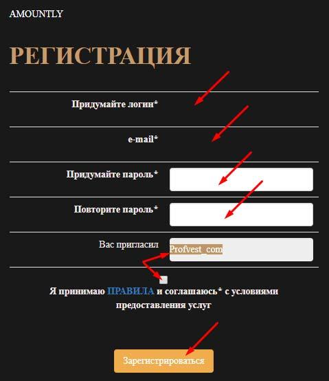 Регистрация в Amountly 2